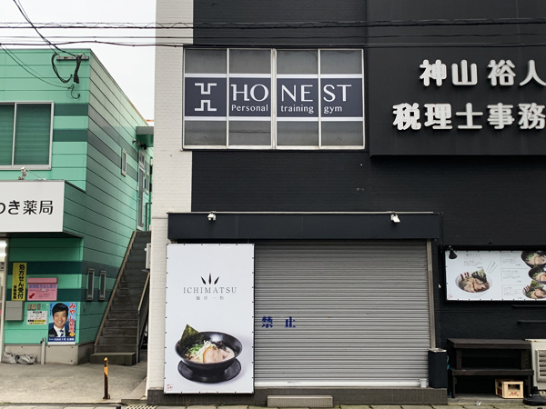 HONEST様の看板